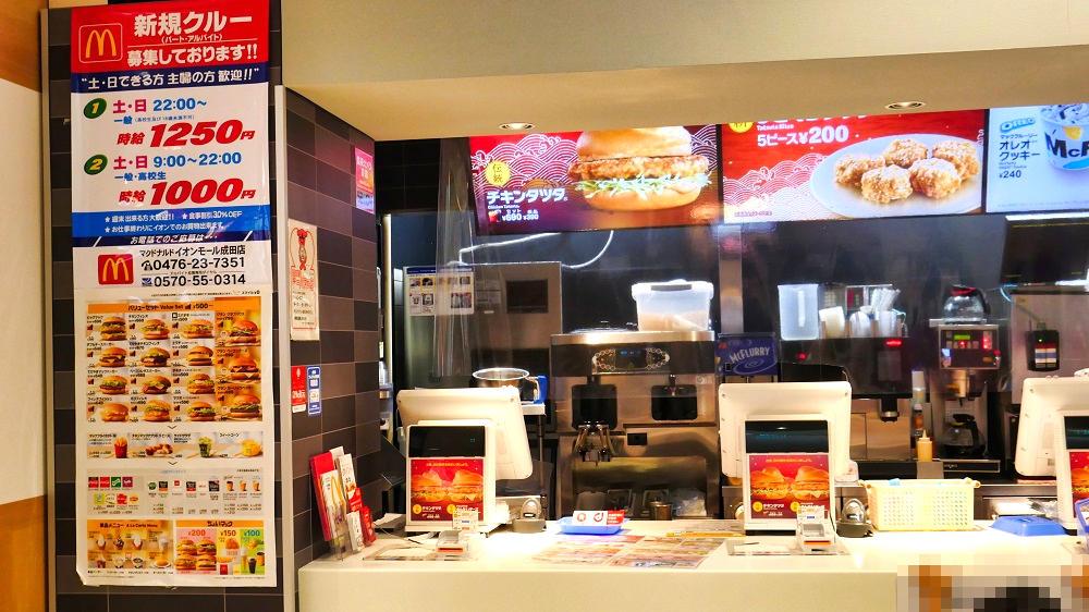 マクドナルド「イオンモール成田店」