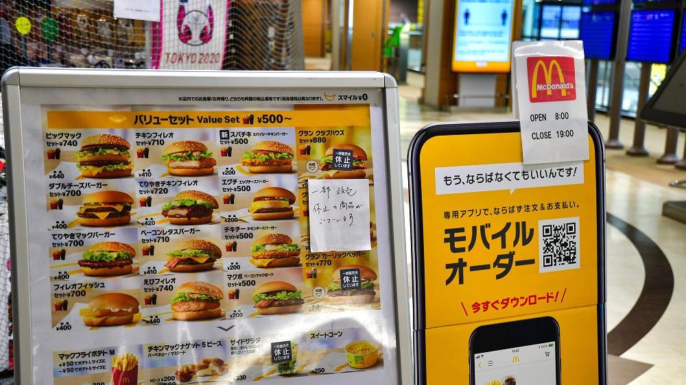 マクドナルド「成田空港第2ターミナル店」
