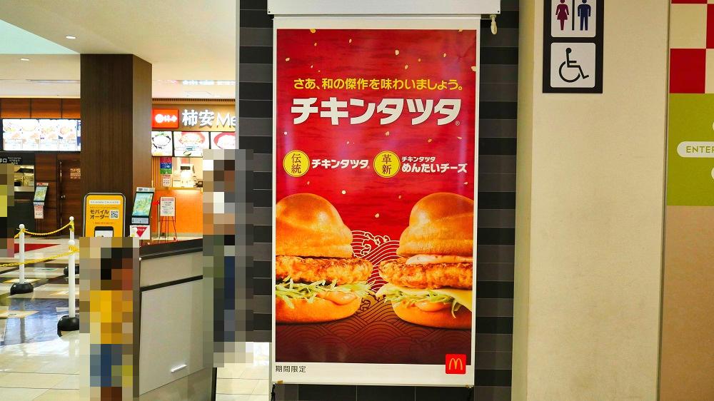 【実食レポ】マクドナルドの『チキンタツタ』セット