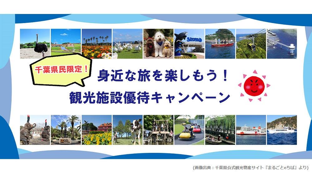 千葉県公式観光物産サイト『まるごとe!ちば』のキャンペーンは千葉県民なら誰でも無料で応募可能