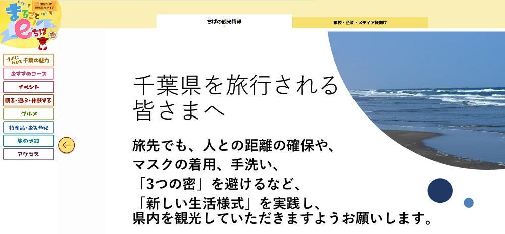 『まるごとe!ちば』は千葉県公式観光物産サイト