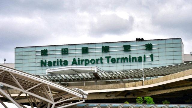 【出国旅客数の速報値では前年同期比98.7%減!】成田空港の利用者数が大幅に減少