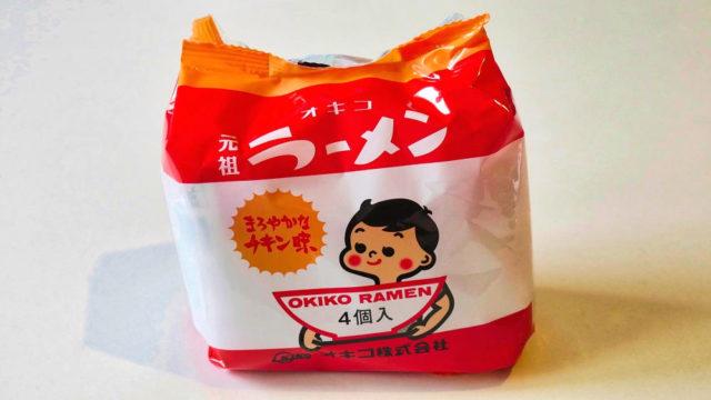【実食レポ】沖縄ご当地即席ラーメン『オキコラーメン』は確かにまろやかなチキン味!