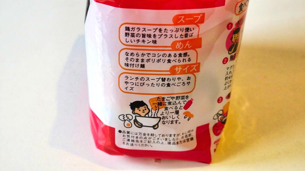 『オキコラーメン』4個パック袋のパッケージ