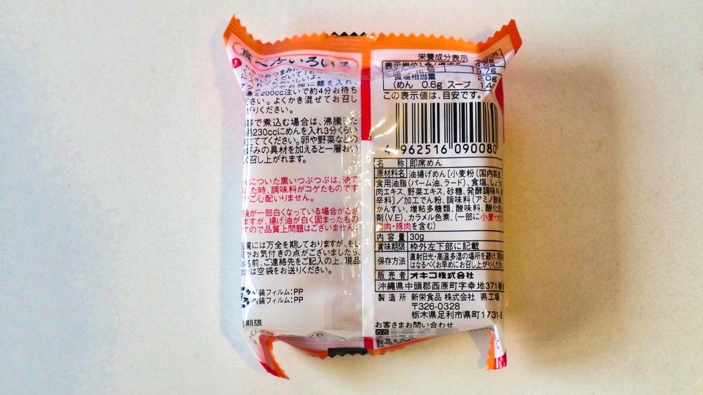 『オキコラーメン』個包装のパッケージ