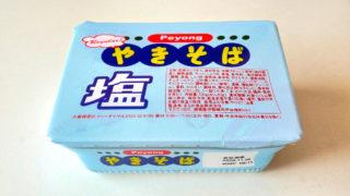 【実食レポ】ペヨング塩やきそば【公式フェイク商品に新味登場!】
