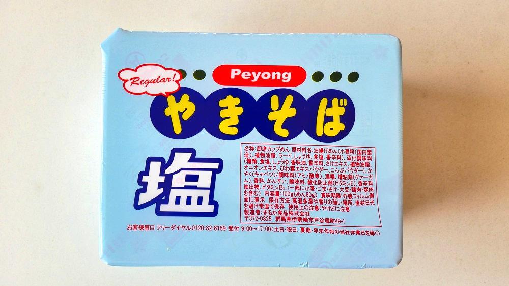 「ペヨング塩やきそば」のパッケージ