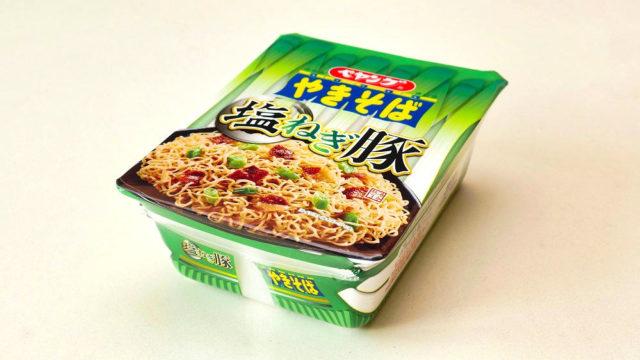 【実食レポ】ペヤング塩ねぎ豚やきそば【塩味ソースにねぎ豚トッピングが美味しい!】