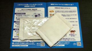 【到着時レビュー】日本政府発送の布マスク2枚が到着!