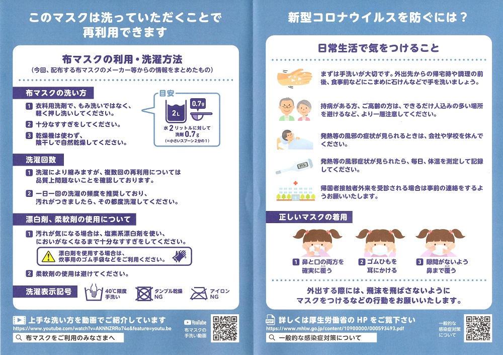 日本政府から送られてきた布マスクに同封さているパンフレット