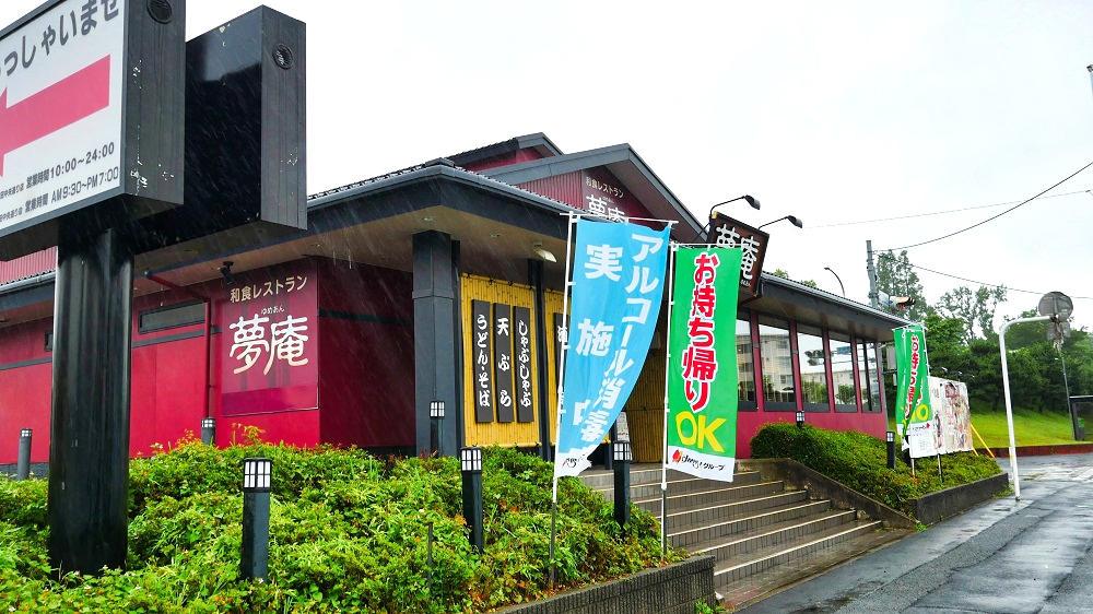 夢庵「成田中央通り店」