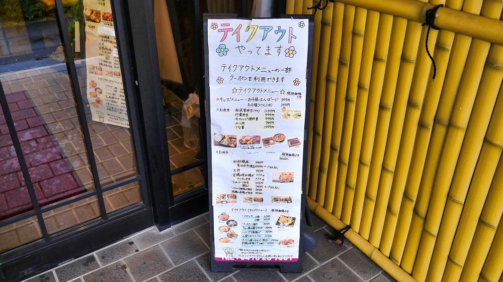 夢庵「成田中央通り店」の店頭でもテイクアウト訴求