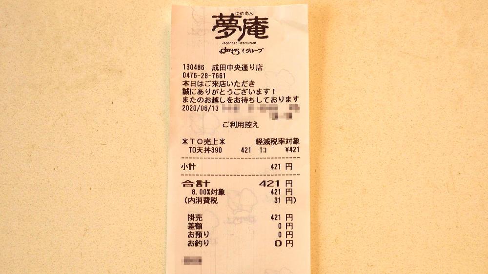 夢庵「成田中央通り店」のレシート