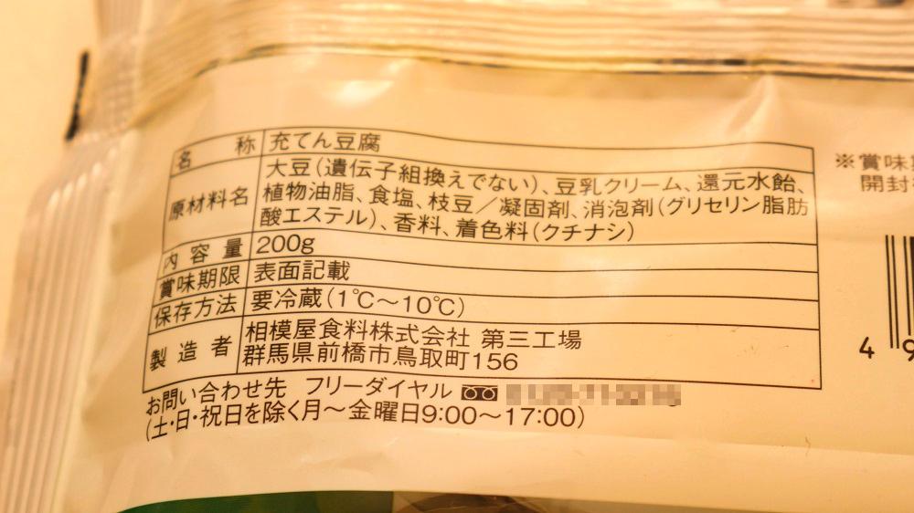 相模屋『ザクとうふ改』の原材料表記