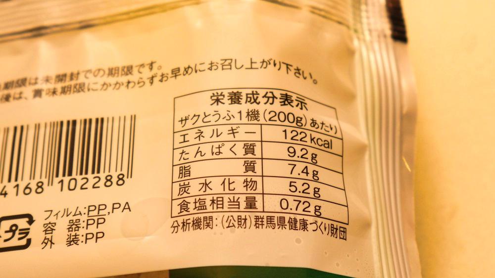 相模屋『ザクとうふ改』の栄養成分表記