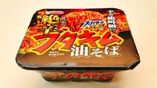 【実食レポ】エースコック スーパーカップ 大盛りブタキム油そば 絶辛【良い感じに旨辛♪】