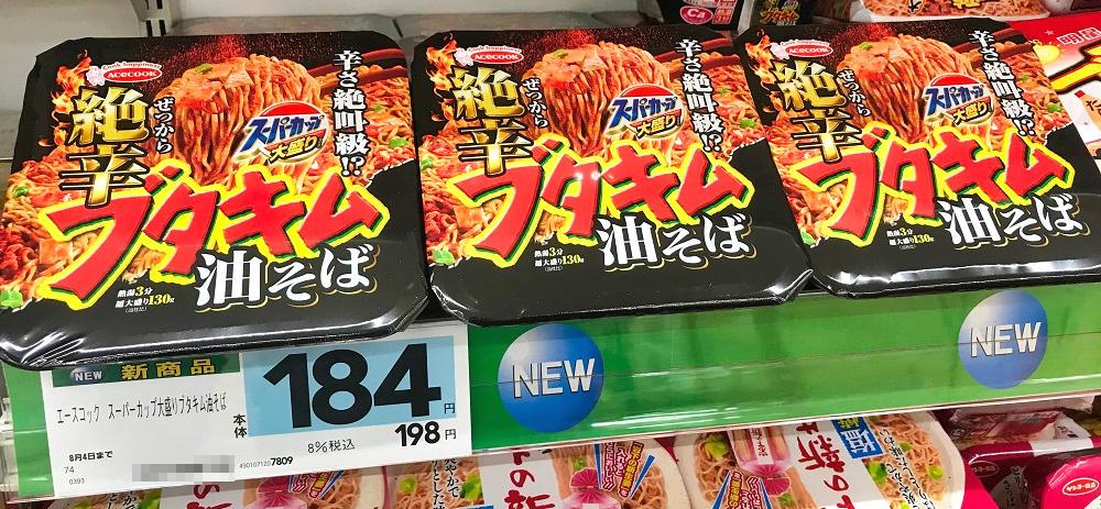 エースコック「スーパーカップ 大盛りブタキム油そば 絶辛」は7月6日発売