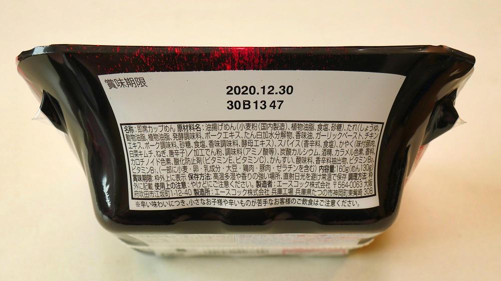 「スーパーカップ 大盛りブタキム油そば 絶辛」のパッケージ