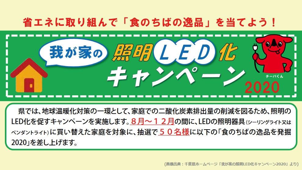 【照明を買い替える時には忘れずに!】千葉県が『我が家の照明LED化キャンペーン2020』を実施
