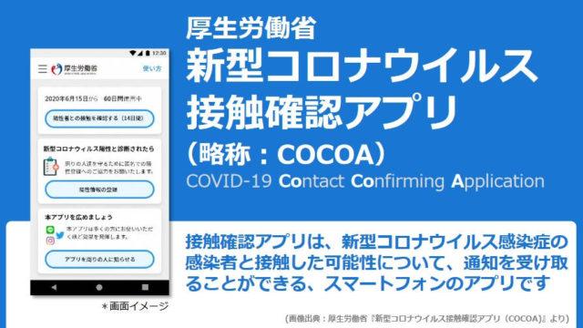 【連休前に登録!】新型コロナウイルス接触確認アプリ(COCOA)のインストールは超簡単!