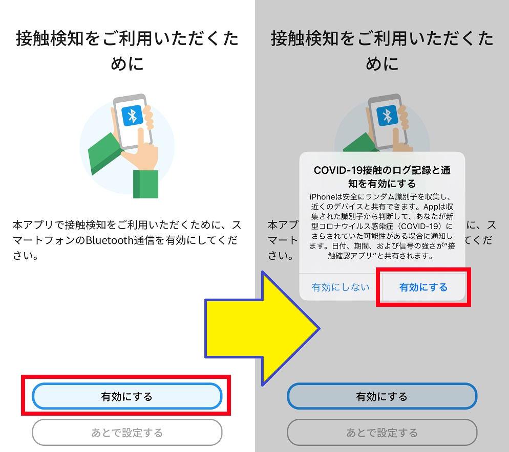 COCOAはBluetooth通信を有効にする必要があります