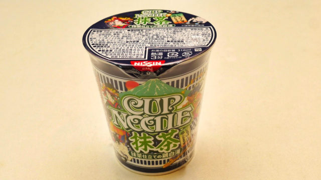 【実食レポ】カップヌードル 抹茶 抹茶仕立ての鶏白湯【開封時の匂いは微妙ですが味はイケてる!】