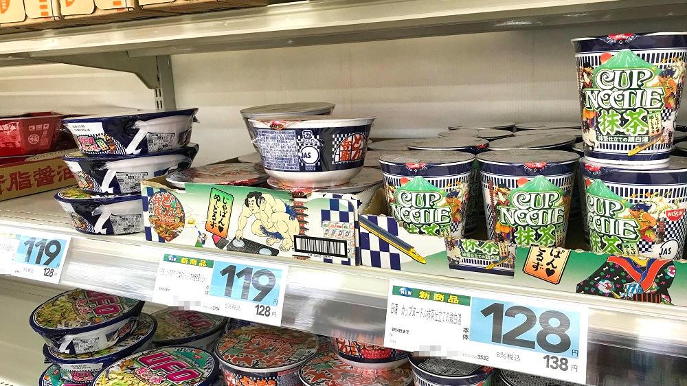 「カップヌードル 抹茶 抹茶仕立ての鶏白湯」は7月6日発売
