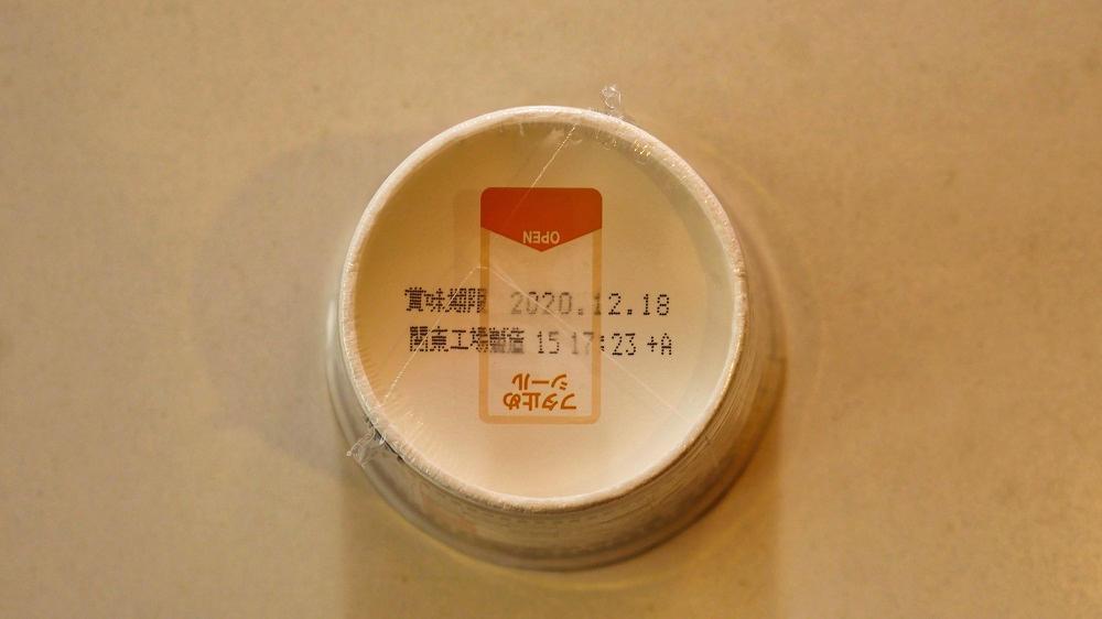 「カップヌードル 抹茶 抹茶仕立ての鶏白湯」のパッケージ