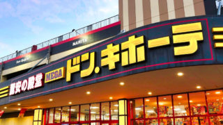 MEGAドン・キホーテ成田店『オープン5周年記念セール』開催中!【日替わりで超激安品を提供】