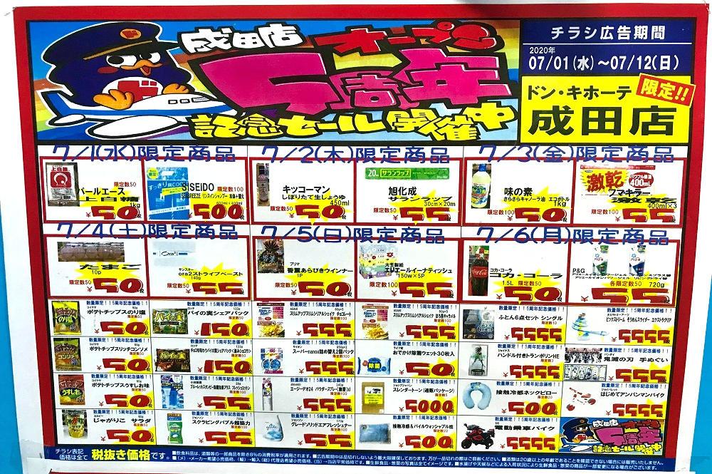 【前半戦】7月1日(水)~7月6日(月)の特売チラシ