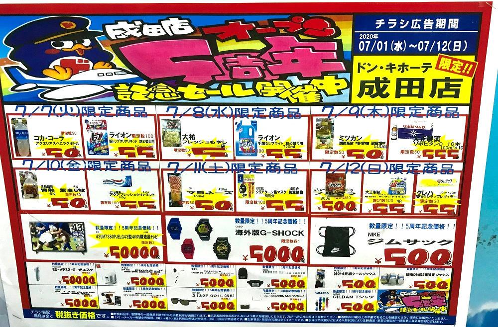 【後半戦】7月7日(火)~7月12日(日)の特売チラシ