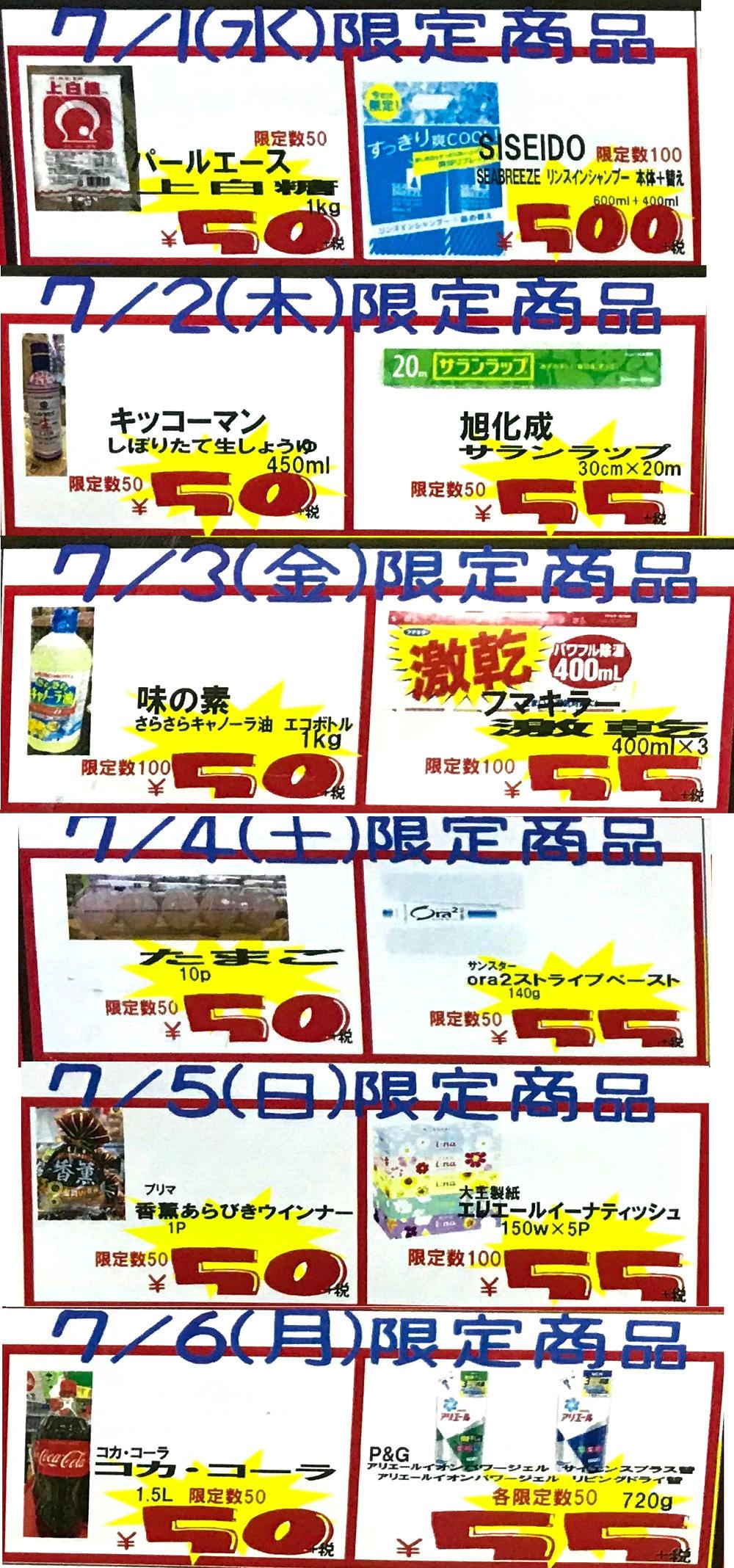 MEGAドン・キホーテ成田店の『オープン5周年記念セール』