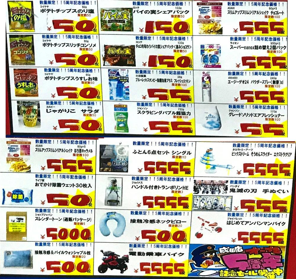 MEGAドン・キホーテ成田店の『オープン5周年記念セール』特価品