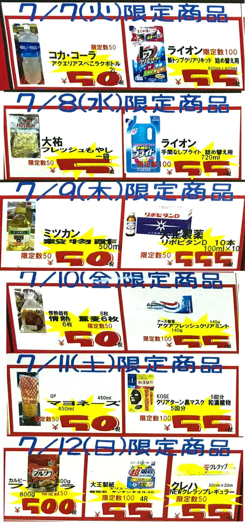 MEGAドン・キホーテ成田店の『オープン5周年記念セール』日替わり特価品