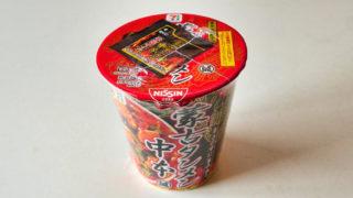 【実食レポ】セブンプレミアム 蒙古タンメン中本 旨辛味噌【スープが美味しい定番商品】