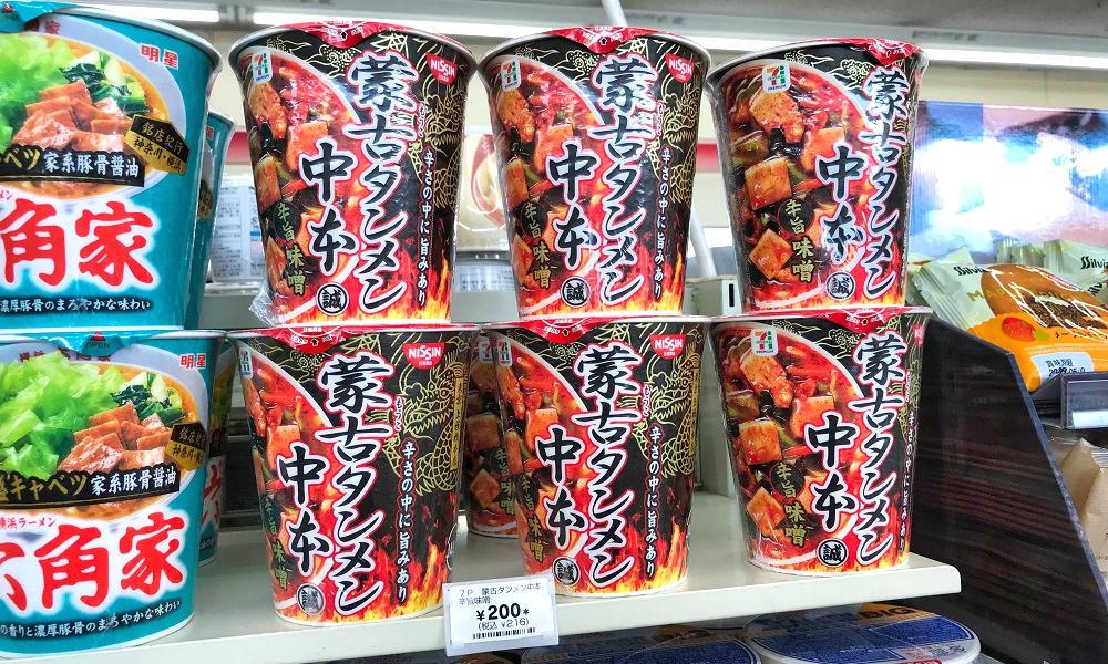 定番コラボ麺「蒙古タンメン中本 旨辛味噌」