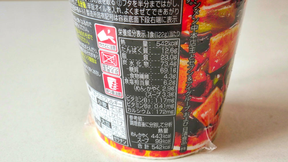 セブンプレミアム「蒙古タンメン中本 旨辛味噌」の栄養成分表示