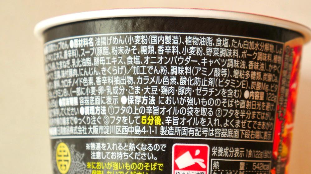 セブンプレミアム「蒙古タンメン中本 旨辛味噌」のパッケージ