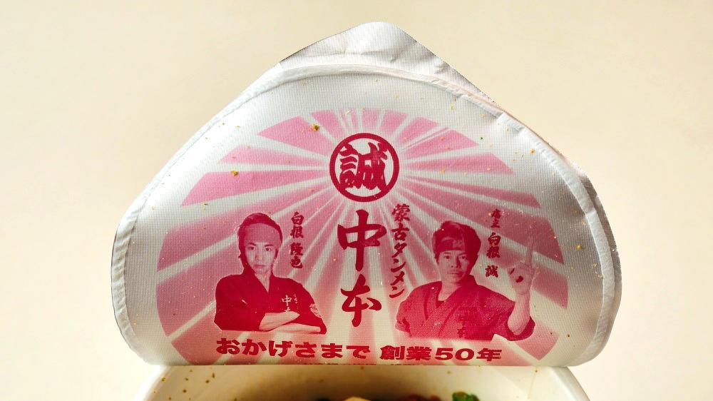 セブンプレミアム「蒙古タンメン中本 旨辛味噌」を調理