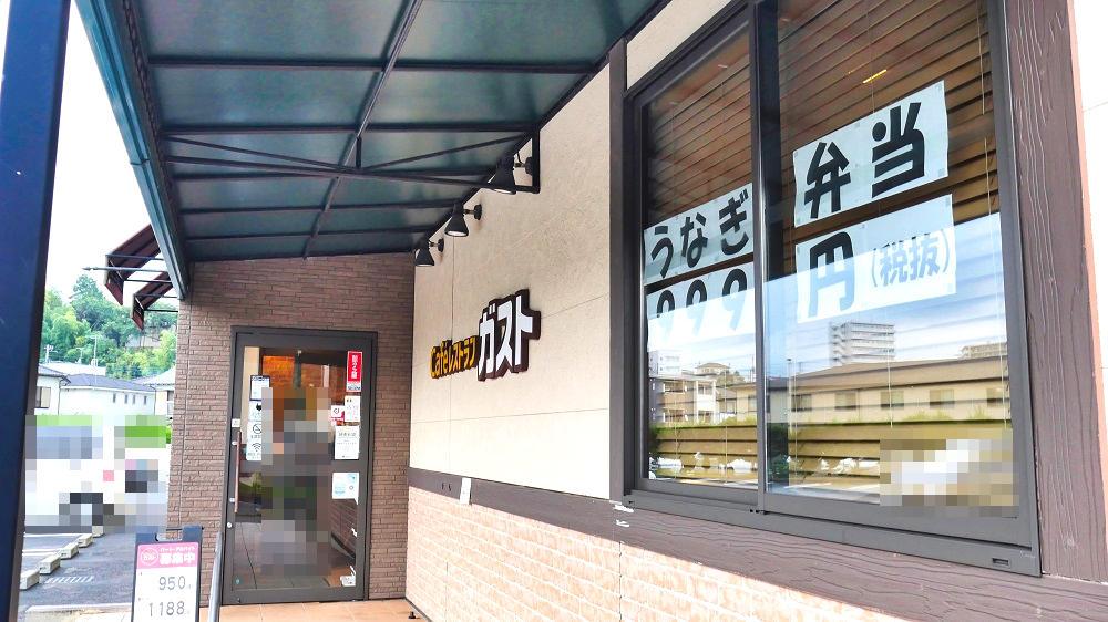 ガスト「成田店」のエントランス