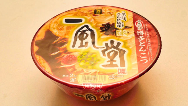 【実食レポ】セブンプレミアム 一風堂 赤丸新味博多とんこつ【再現性が高いコラボ麺!】