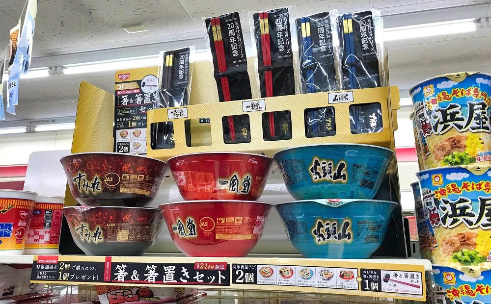 セブンイレブンではコラボ麺2個購入で「箸&箸置きセット」をプレゼント中