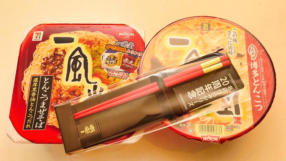 セブンイレブンではコラボ麺2個購入で「箸&箸置きセット」をプレゼント中!