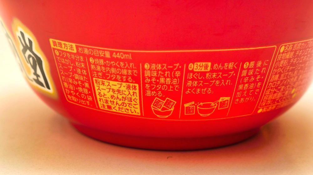 セブンプレミアム「一風堂 赤丸新味博多とんこつ」のパッケージ