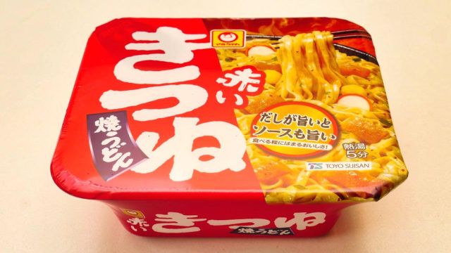 【実食レポ】マルちゃん 赤いきつね焼うどん【総合的にバランス良好で高コスパ!】