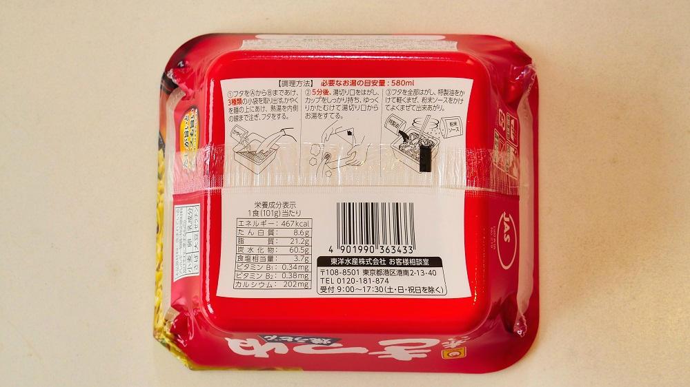 マルちゃん「赤いきつね焼うどん」のパッケージ