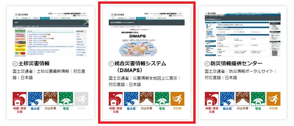【After編】統合災害情報システム(DiMAPS)