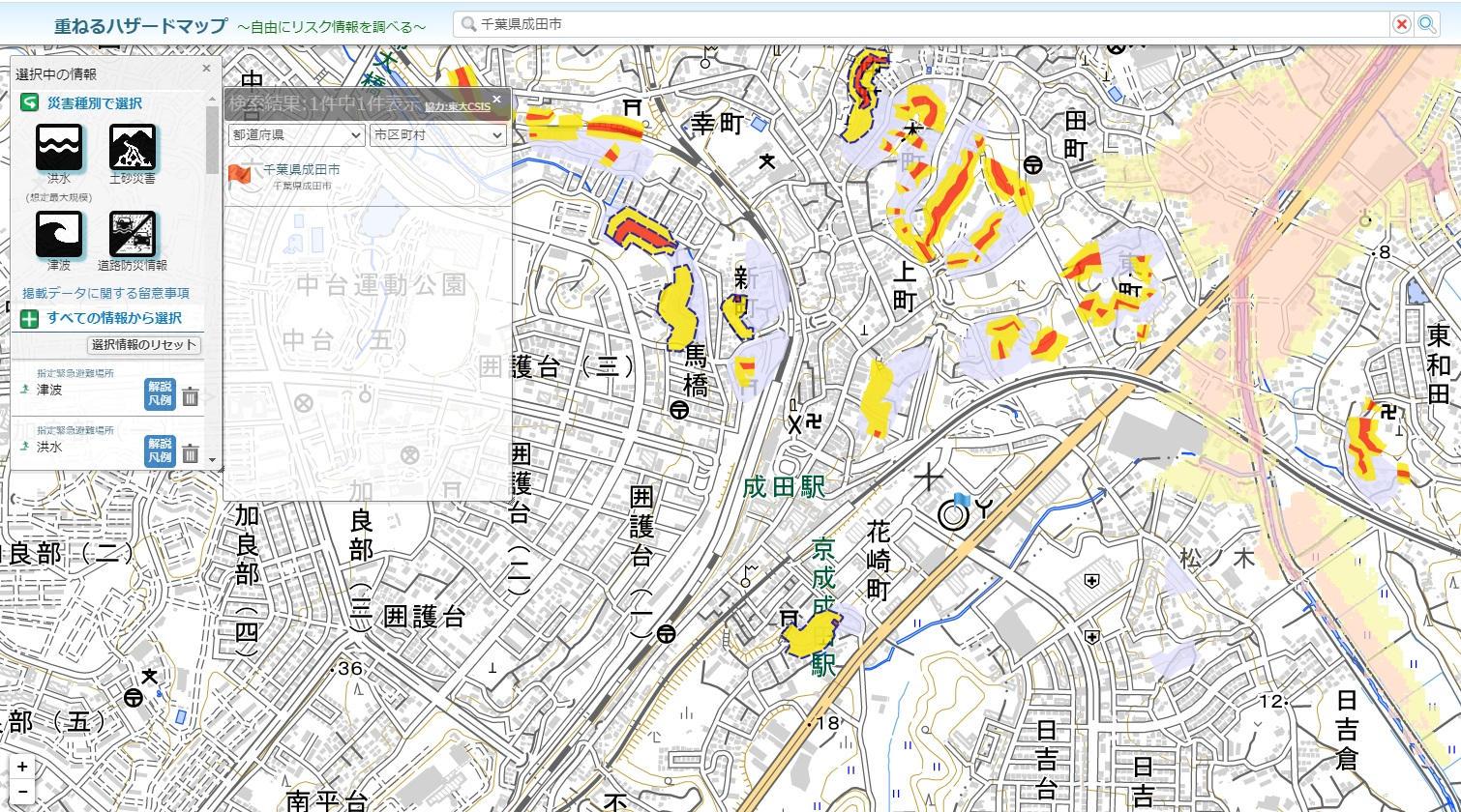 重ねるハザードマップにて成田市駅周辺部を確認