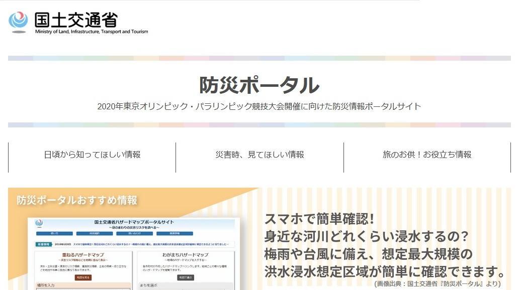 【台風シーズン前にチェック!】国土交通省『防災ポータルサイト』は防災情報を集約した必見サイト