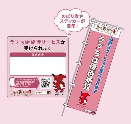 ラブちば優待証表示で千葉県内の対象施設で割引を受けることができる!